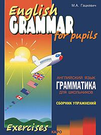 English Grammar for Pupils / Грамматика английского языка для школьников. Сборник упражнений. Книга 3