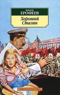 Хороший Сталин. Виктор Ерофеев