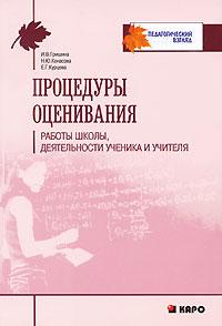 Процедуры оценивания работы школы, деятельности ученика и учителя