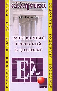 Разговорный греческий в диалогах ( 978-5-9925-0212-1 )