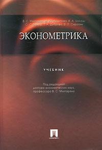 Эконометрика. В. С. Мхитаряна