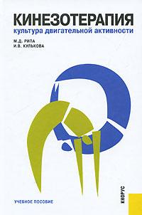 Кинезотерапия. Культура двигательной активности. М. Д. Рипа, И. В. Кулькова
