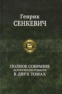 Генрик Сенкевич. Полное собрание исторических романов в 2 томах. Том 1. Генрик Сенкевич