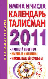 Имена и числа. Календарь-талисман на 2011 год