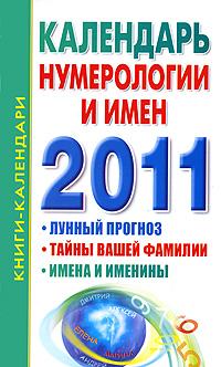 Календарь нумерологии и имен на 2011 год
