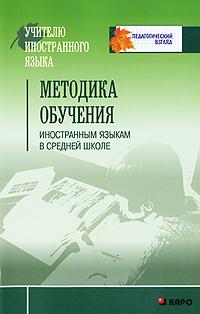 Методика обучения иностранным языкам в средней школе ( 978-5-9925-0057-8 )