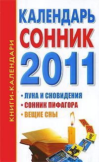 Календарь-сонник на 2011 год