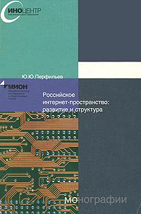 Российское интернет-пространство. Развитие и структура ( 5-8297-0151-0 )