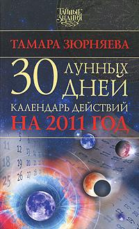 30 лунных дней. Календарь действий на 2011 год. Тамара Зюрняева