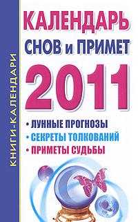 Календарь снов и примет на 2011 год