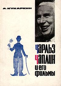 Чарльз Чаплин и его фильмы