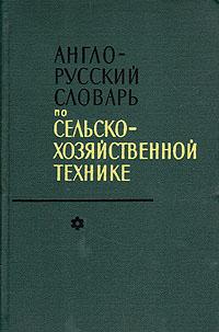 Англо-русский словарь по сельскохозяйственной технике