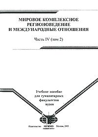 Мировое комплексное регионоведение и международные отношения. В 4 частях. Часть 4. Том 2 ( 5-9228-0215-1 )