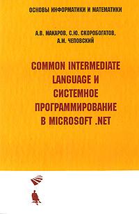 Common Intermediate Language и системное программирование Microsoft .NET ( 978-5-94774-735-5 )