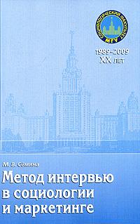 Метод интервью в социологии и маркетинге ( 978-5-98227-597-4 )