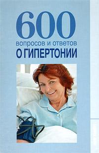 600 �������� � ������� � ����������