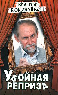 Убойная реприза. Виктор Коклюшкин