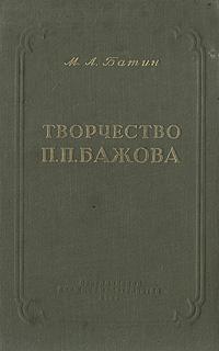 Творчество П. П. Бажова