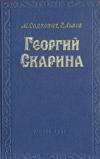 Георгий Скарина