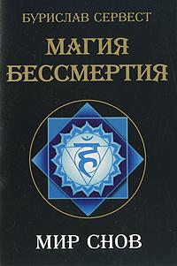 Магия бессмертия. Мир снов