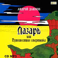 Лазарь, или Путешествие смертника (аудиокнига MP3)