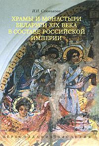 Храмы и монастыри Беларуси XIX века в составе Российской империи
