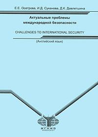 Английский язык. Актуальные проблемы международной безопасности / Challenges to International Security