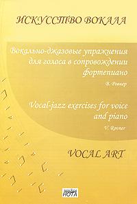 Вокально-джазовые упражнения для голоса в сопровождении фортепиано