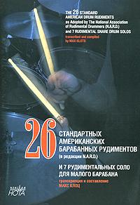 26 стандартных американских барабанных рудиментов и 7 рудиментальных соло для малого барабана (в редакции N.A.R.D.) ( 978-5-9901468-2-16 )