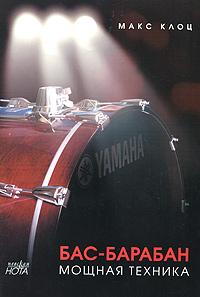 Бас-барабан. Мощная техника ( 978-5-9901468-2-17 )