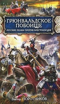 Грюнвальдское побоище. Русские полки против крестоносцев. Виктор Поротников