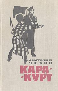 Кара-Курт