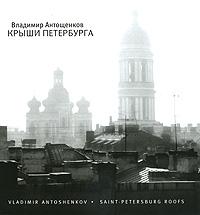 ����� ���������� / Saint-Petersburg Roofs