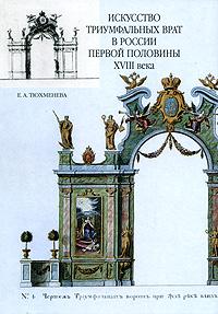 Искусство триумфальных врат в России первой половины XVIII века