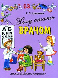 Хочу стать врачом12296407Почти каждый малыш в детстве мечтает стать врачом. Он с удовольствием лечит плюшевого мишку, дает таблетки куклам и бинтует длинные заячьи уши. Но, естественно, никто из детей не понимает, насколько важна и ответственна профессия доктора. Врач, как волшебник, может вылечить любой недуг у детей и взрослых: ведь он знает все болезни и у него есть множество инструментов и лекарств, помогающих ему в его интересной и ответственной работе. Но, чтобы стать врачом, нужно много знать, ведь от этих знаний зависит жизнь человека. Наша книга поможет ребенку осознать важность профессии врача и определиться со своим будущим. Для детей дошкольного и младшего школьного возраста.