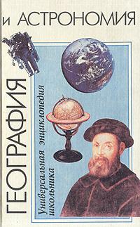География и астрономия
