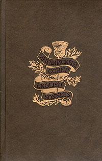 Английский сонет XVI - XIX веков