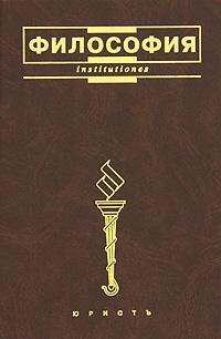 Философия12296407Доступно излагаются основные положения системы философского знания, раскрываются мировоззренческое, теоретическое и методологическое значение философии, основные исторические этапы и направления ее развития от древних времен до наших дней. Отдельные разделы посвящены основам философского понимания мира, социальной философии (предмет, история и анализ основных вопросов общественного развития), а также философской антропологии. По сравнению с первым и вторым изданиями 1997 г. и 1998 г. существенно доработана и дополнена глава Современная философская мысль, внесены некоторые исправления в другие главы. Адресован студентам и аспирантам вузов.