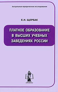 Платное образование в высших учебных заведениях России ( 978-5-916770-48-3 )