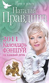 Календарь фэншуй на каждый день, 2011 год. Наталия Правдина