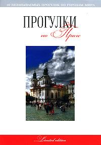 Прогулки по Праге ( 978-5-222-16855-4 )