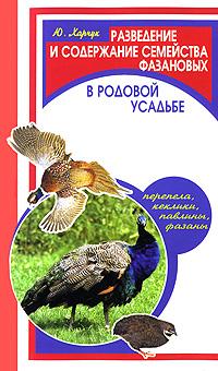 Разведение и содержание семейства фазановых в родовой усадьбе ( 978-5-222-17431-9, 978-5-903876-87-7 )