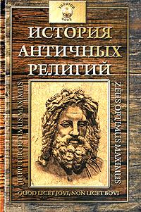 История античных религий. Ф. Ф. Зелинский