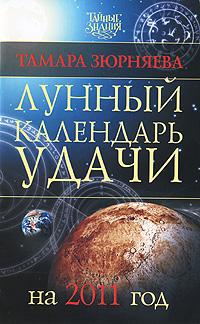 Лунный календарь удачи на 2011 год. Тамара Зюрняева