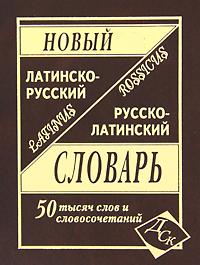 Новый латинско-русский, русско-латинский словарь