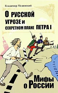 Книга О русской угрозе и секретном плане Петра I