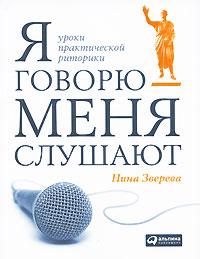 Книга Я говорю - меня слушают. Уроки практической риторики
