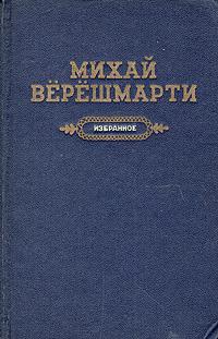 Михай Верешмарти. Избранное