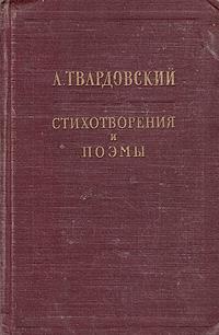 А. Твардовский А. Твардовский. Стихотворения и поэмы