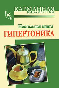Настольная книга гипертоника ( 978-5-17-068297-3 )